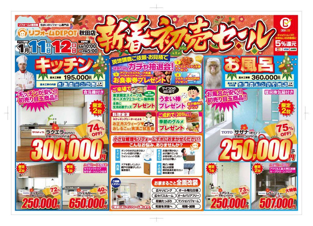 2020年1/11(土)1/12(日) 新春初売りセール!!
