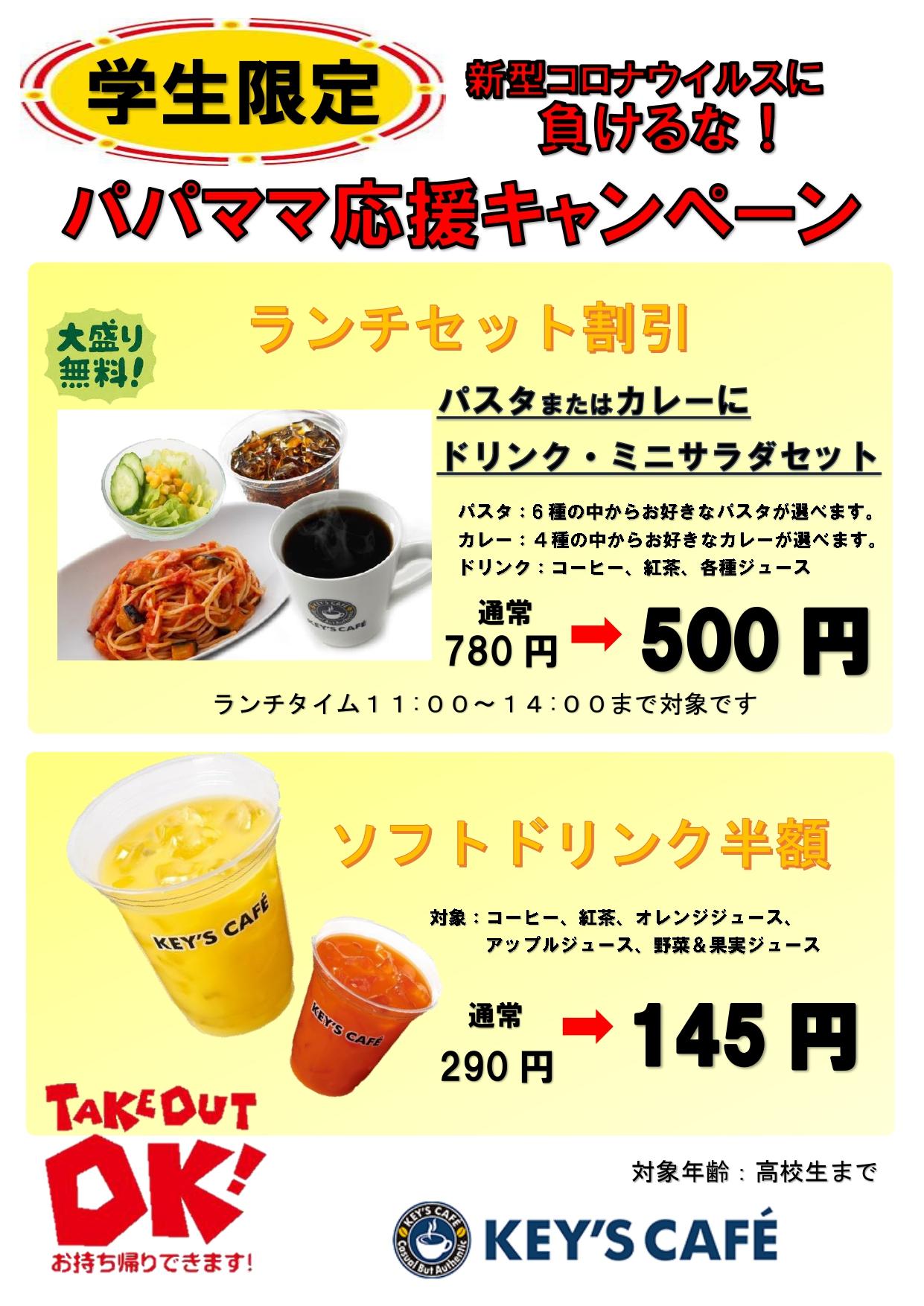 再販売:臨時休校中のお子様の食事をサポート実施中