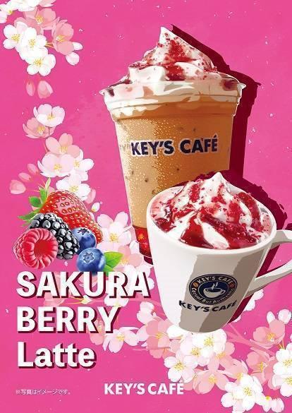 🌸春のおすすめ桜ベリーラテ🌸