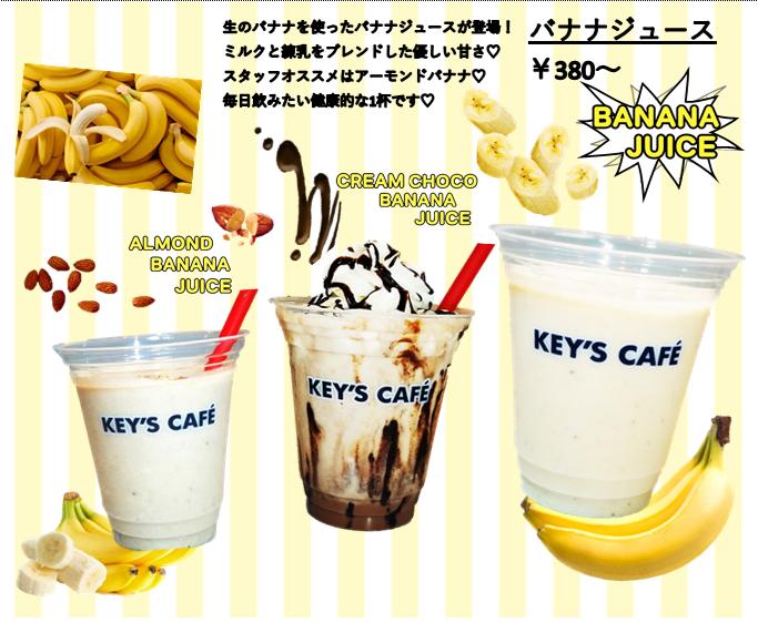 バナナパンケーキ&バナナジュース★